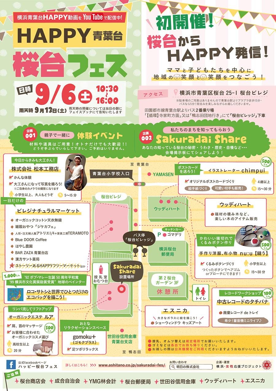桜台フェス