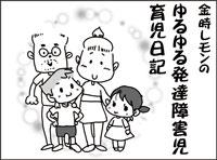 金時甘子のゆるゆる発達障害児育児日記