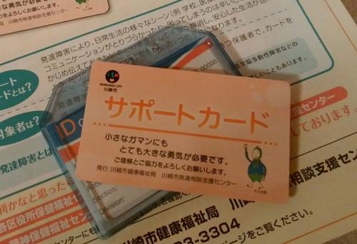サポートカード
